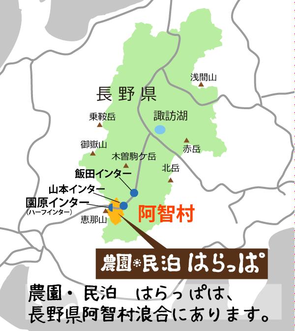 阿智村 農園・民泊 はらっぱ 地図
